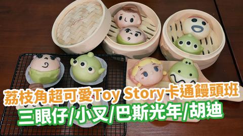 私人烘焙班!荔枝角超可愛Toy Story卡通饅頭班 三眼仔/小叉/巴斯光年/胡迪