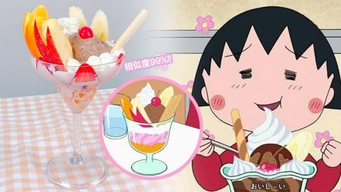 【二次元美食】在家看戲看餓了?就來製作跟卡通一樣的美食!還原《櫻桃小丸子》的巨型芭菲!