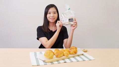 5分鐘焗好!網店推出超方便氣炸鍋港式麵包 酥鬆牛角酥/爆餡奶黃包/椰絲雞尾包