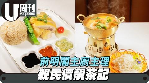 【#話題新店】前明閣主廚主理旺角cafe