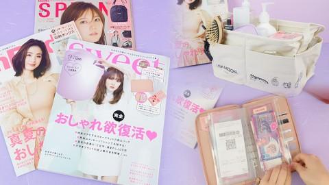 【日本雜誌】 每款都超實用!2020年9月日雜贈品開箱!Ray BEAMS束口袋、日牌粉紅皮革收納夾