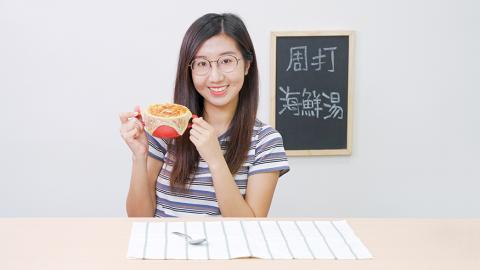 3步簡易完成足料酥皮湯 超Creamy周打海鮮湯食譜