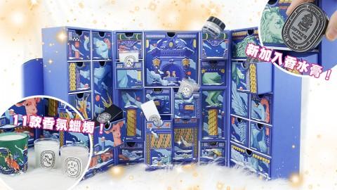 【聖誕2020】巴黎夜雪主題!diptyque聖誕日曆禮盒登場!新加入人氣香水膏!