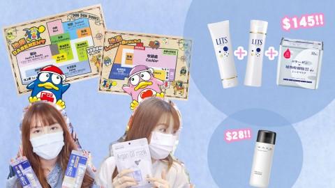 【DONKI新店】24小時+首間地鋪!推介多款人氣商品!人氣面膜福袋&牙齒美白精華!