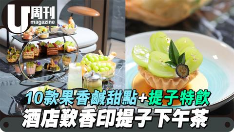 日本香印提子主題下午茶 10款果香鹹甜點+提子特飲