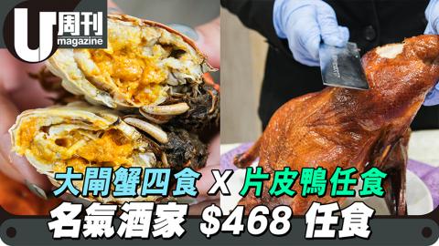 豪食!2小時大閘蟹片皮鴨任食 送蠔皇花菇七頭鮑+原盅花膠燉湯