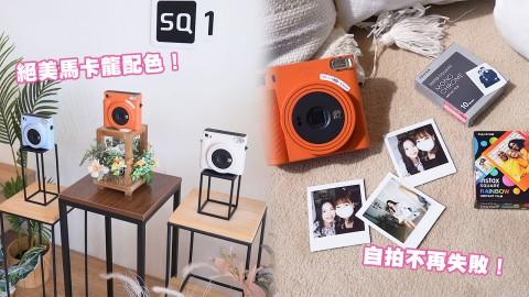 【香港發售詳情】FUJIFILM超可愛馬卡龍色即影即有登場!極簡方形設計+操作更方便!自拍不再失敗!