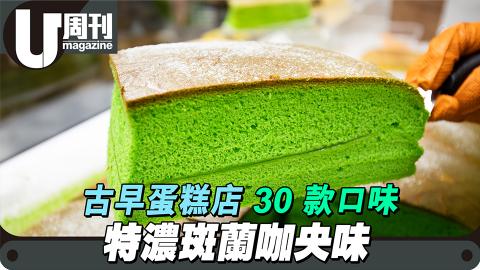 30款口味古早蛋糕  金枕頭/流心紫薯/薑汁/班蘭咖央