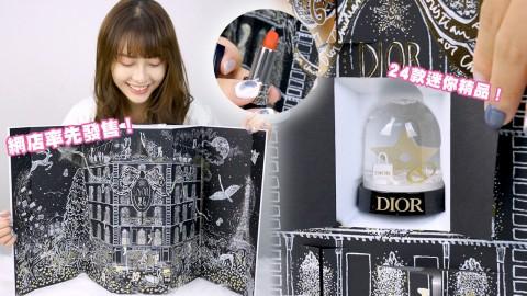 【聖誕2020】網店率先發售!Dior聖誕倒數日曆搶先睇!彩妝、護膚、香薰一次過擁有!