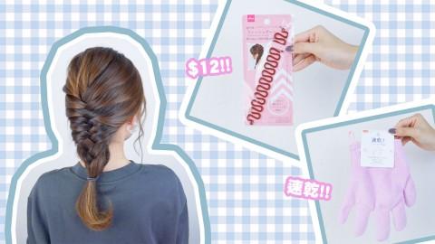 超實用懶人髮品!讓幫你省下不少時間!5款頭髮用品推介!從護理到造型都有