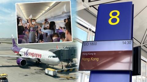 HK Express UOFlycation 率先試搭! 香港飛香港1.5小時有咩玩?