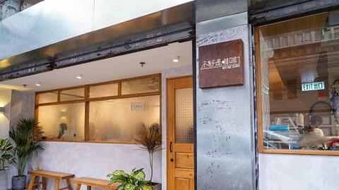 【油麻地美食】油麻地新開日式Cafe!龍蝦湯稻庭烏冬/柚子梅子麵/甲羅燒配小法包
