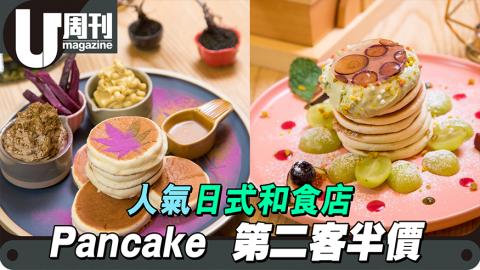 尖沙咀人氣米粉Pancake半價! 日本香印提子+限定番薯焙茶口味