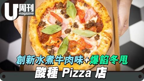 酸種Pizza店  創新水煮牛肉味+爆餡冬甩