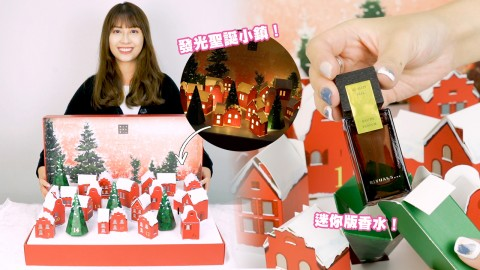 【聖誕2020】The Ritual of Advent聖誕倒數月曆!發光聖誕小鎮!24款珍藏小禮物!