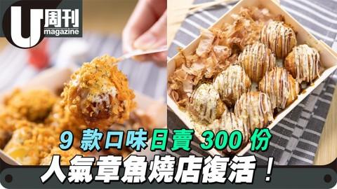 人氣章魚燒店復活! 9 款口味日賣300份