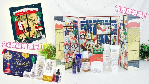 【聖誕2020】Kiehl's x MAÏTÉ FRANCHI限量版環保聖誕月曆!零塑膠包裝!24款經典產品!