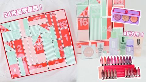 【聖誕2020】CLINIQUE人氣限量版聖誕月曆!2折入手24件皇牌產品!3 STEP系列、粉紅爆水精華