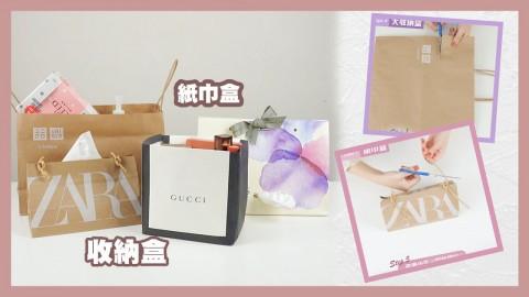【紙袋DIY】4款紙袋大改造DIY教學!只需5分鐘!輕鬆變成實用紙巾盒 / 收納盒!