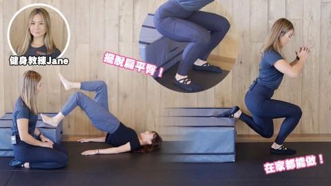 【美臀動作】3個動作輕鬆練成蜜桃翹臀!超簡單居家運動!利用梳化、椅子就能做!