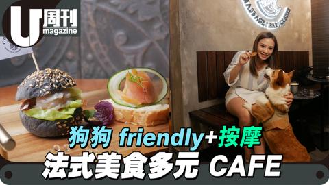 【#話題新店】銅鑼灣狗狗friendly cafe  $280包按摩+咖啡 +鬆餅