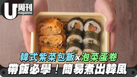 【#廚房學神】帶飯必學!簡易煮出韓風 韓式紫菜包飯x泡菜蛋卷
