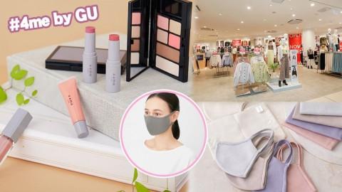 GU奧海城新店率先看!首推熱賣彩妝、小顏口罩、功能睡衣!限定優惠低至半價