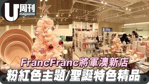 FrancFranc將軍澳新店 粉紅色主題/聖誕特色精品