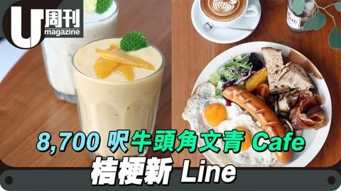 桔梗新Line 8,700呎牛頭角文青Cafe