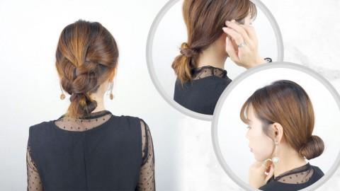 【新手必學】不再只會紮馬尾!3款低髮髻造型教學!上班/約會都可以!