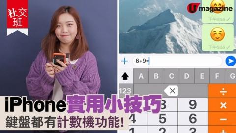 【#社交班】iPhone實用小技巧 鍵盤都有計算機功能