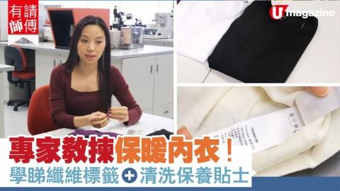 【#有請師傅】專家教揀保暖內衣!學識睇纖維標籤+清洗保養貼士