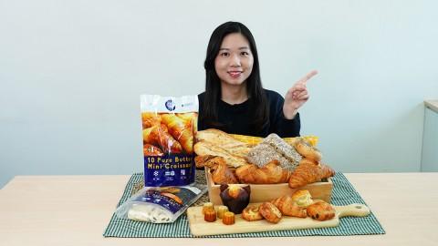 免運費!5星級酒店麵包供應商推法國直送零售急凍裝 高質牛角包平均賣$6超抵食