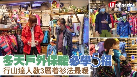 【#有請師傅】冬天戶外保暖必學5招 行山達人教3層着衫法最暖!