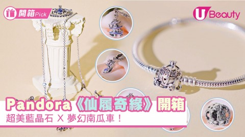 Pandora《仙履奇緣》系列首飾開箱!超美藍晶石X夢幻南瓜車!帶出灰姑娘的浪漫故事
