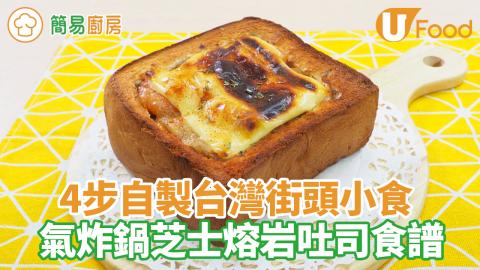 4步自製台灣街頭小食 氣炸鍋芝士熔岩吐司食譜