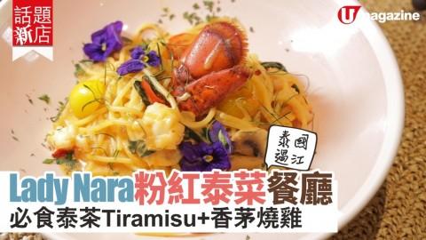【#話題熱店】泰國過江!Lady Nara粉紅泰菜餐廳