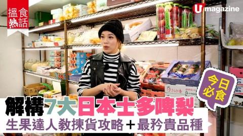 【#搵食熱話】今期至Hit!6款日本士多啤梨大解構!