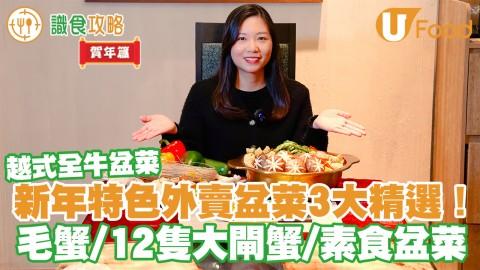 2021新年特色外賣盆菜5大推介!12隻大閘蟹蟹粉/北海道毛蟹/韓式素食盆菜/越式全牛盆菜