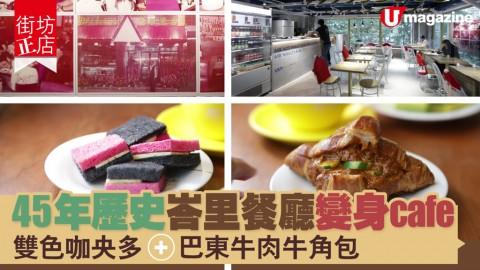 【#街坊正店】45年歷史峇里餐廳變身新潮cafe
