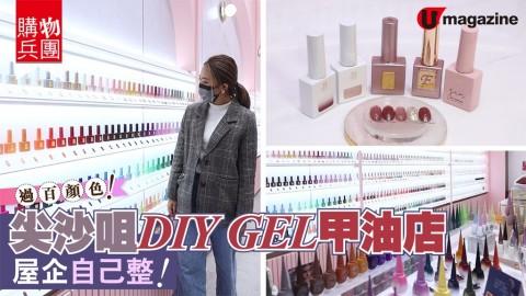 【#購物兵團】尖沙咀DIY GEL甲油店 屋企自己整GEL甲!