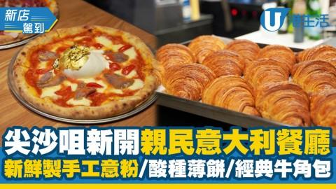 親民正宗傳統意大利餐廳進駐海港城 每日新鮮製作手工意粉/酸種薄餅/經典牛角包
