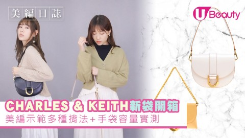 【情人節禮物】CHARLES & KEITH超搶手馬鞍袋新品!美編示範多種揹法+手袋容量實測