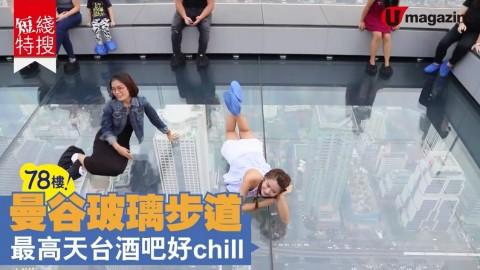 【#短綫特搜】曼谷玻璃步道 最高天台酒吧好 chill