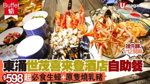 【#Buffet精】Buffet 新場 東涌世茂喜来登酒店!