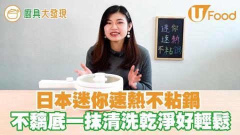 煎炒煮一人料理之選!日本迷你速熱不粘鍋 不黐底一抹極速清洗乾淨好輕鬆