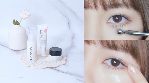 【晚睡/熬夜必睇】三步擊退眼紋、表情紋!配合玫瑰眼霜&眼膜!讓雙眼緊緻光滑
