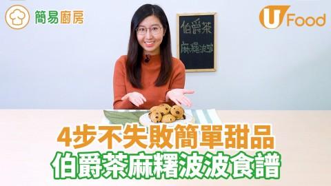 內附成功方法!4步不失敗簡單甜品  伯爵茶麻糬波波食譜