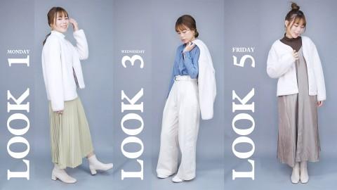 【穿搭】UNIQLO一週循環穿搭!一件外套打造七種風格!實用、時尚、省錢!
