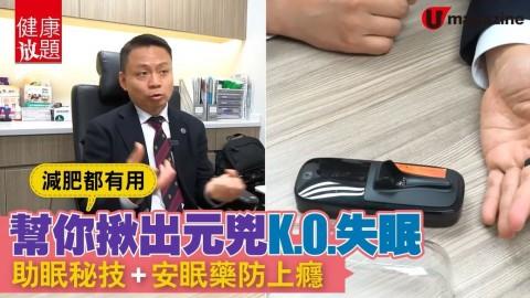 【#健康放題】減肥唔成,竟因失眠誤?最簡單嘅助眠方法係.......